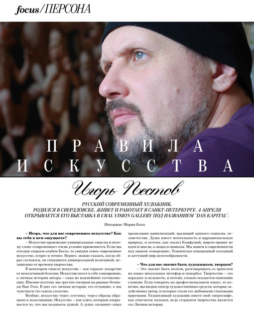 Focus_interview_pestov